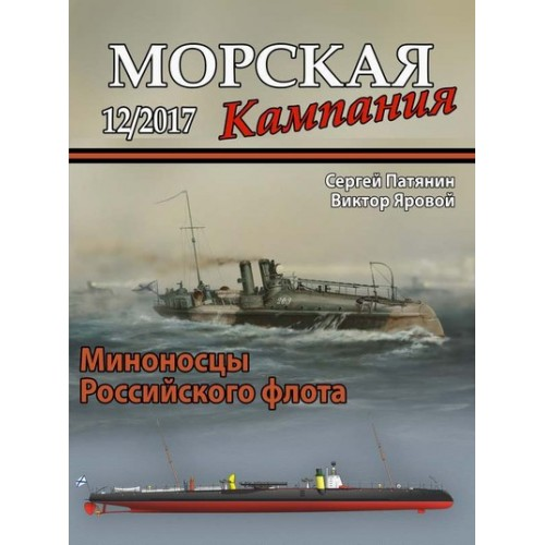 MCN-201712 Naval Campaign 2017/12 Destroyers of the Russian Imperial Navy