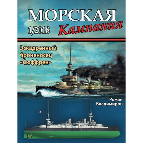 MCN-201801 Naval Campaign 2018/01 French battleship Suffren