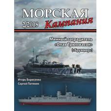 MCN-201802 Naval Campaign 2018/02 Norwegian minelayer Olav Tryggvason (Brummer)