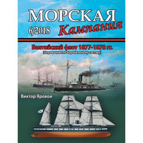 MCN-201806 Naval Campaign 2018/06 Ships of the Russian Baltic Fleet 1877-1878