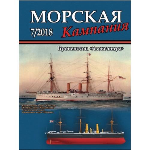 MCN-201807 Naval Campaign 2018/07 Alexandra ironclad