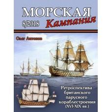 MCN-201808 Naval Campaign 2018/08 Retrospective of British sailing shipbuilding (XVI-XIX centuries)
