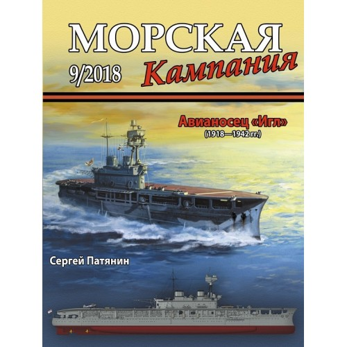 MCN-201809 Naval Campaign 2018/09 Eagle aircraft carrier (1918-1942)