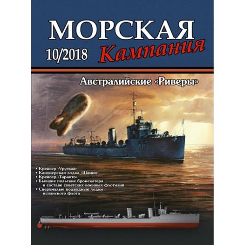 MCN-201810 Naval Campaign 2018/10 Uruguay Cruiser, Parramatta-Class Destroyers, Schamien Flusskanonenboot, Italian Cuiser Taranto, Polish River Armoured Boats in Soviet Military Fleets, Midget Submarines of the Spanish Navy