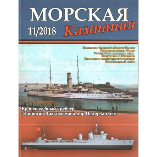 MCN-201811 Naval Campaign 2018/11 French Tempete Ironclad, Koningin Wilhelmina der Nederlanden protected cruiser, Kocatepe Class and Tinaztepe Class Italian Destroyers, Italian WWII Auxiliary Cruisers