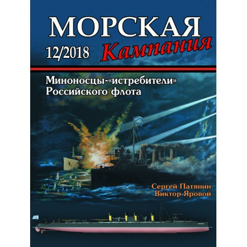 MCN-201812 Naval Campaign 2018/12 Destroyers of the Russian Imperial Navy