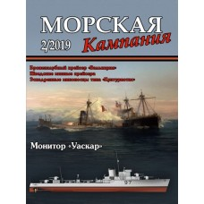 MCN-201902 Naval Campaign 2019/2 Huáscar Monitor (Ironclad) of Peruvian Navy (1865). Valkyrien Protected Cruiser of Royal Danish Navy (1888). Swedish Örnen Class Torpedo Cruisers (1897). Kountouriotis Class Greek Destroyers (1931)