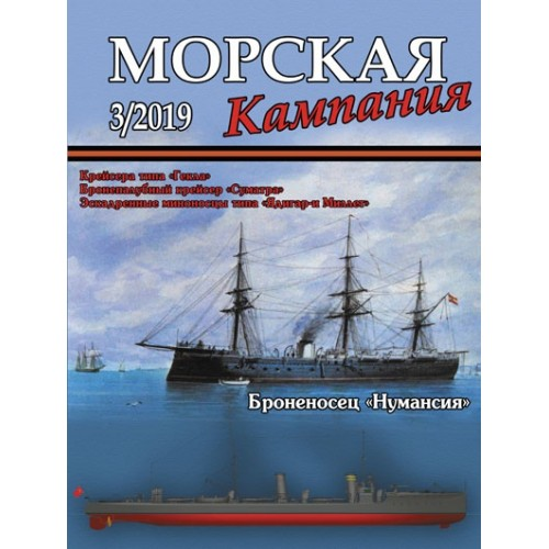 MCN-201903 Naval Campaign 2019/3 Numancia (1862) Spanish Ironcald (Battleship) . Hekla Danish Protected Cruiser (1890). Sumatra Light Cruiser of the Royal Netherlands Navy (1920). Yadigar-i Millet Turkish Destroyer (1910)