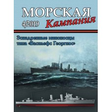MCN-201904 Naval Campaign 2019/4 Vasilefs Georgios Greek Destroyer (1937). Kaiser Franz Joseph I Class Protected Cruisers of Austro-Hungarian Navy (1888)