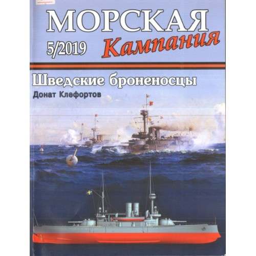 MCN-201905 Naval Campaign 2019/5 Coastal Battleships of Swedish Royal Navy