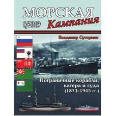 MCN-201908 Naval Campaign 2019/8 Russian Border Guard Ships, Boats and Vessels 1873-1945