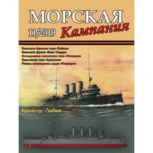 MCN-201911 Naval Campaign 2019/11 Haian-Class Chinese Frigates. Kong Sverre Norwegian Frigate. Libia Italian Cruiser. Umikaze-Class Japanese Destroyers. Arholma-Class Swedish Minesweepers. Vorwärts German River Gunboat