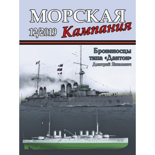MCN-201912 Naval Campaign 2019/12 French battleships of the Danton-class