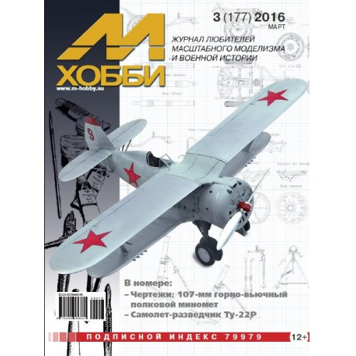 MHB-201603 M-Hobby 2016/3 Tupolev Tu-22R Supersonic Reconnaissance Aircraft. SCALE PLANS: 107-mm mod. 1938 Soviet Mountain-Pack Regimental Mortar in 1/35 scale