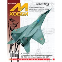 MHB-201605 M-Hobby 2016/5 Story of Tupolev Tu-22KP Missile Carrier, one of Long-Range Aviation Regiments that Got Lost in the Airspace of Neighboring Country Iran. SCALE PLANS: Tupolev TB-7 heavy bomber No. 42015 with AM-35A engines in 1/72 scale.