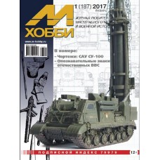 MHB-201701 M-Hobby 2017/1 Markings of the Russian Air Force. The History of the Popular Ship Scale 1/700. SU-100 Soviet WW2 Self-Propelled Gun in 1/35 scale