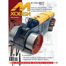 MHB-201704 M-Hobby 2017/4 Russian Road Rollers. Markings of the Russian Air Force. Soviet Aircraft and its Imitation in Military Exercises and in American Movies. SCALE PLANS: 6/45 inch Canet Coastal Gun in 1/35 scale