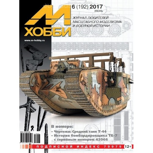 MHB-201706 M-Hobby 2017/6 History of Petlyakov TB-7 (PE-8) Soviet WW2 Heavy Bomber serial number 42066. SCALE PLANS: T-44 Soviet Medium Tank of the 1940s in 1/35 scale