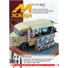 MHB-201707 M-Hobby 2017/7 Sukhoi Su-22M4 Jet Fighter-Bomber Aircraft in the East German (GDR) Air Force. SCALE PLANS: Tram Series X of Mytishchi Plant in 1/35 scale