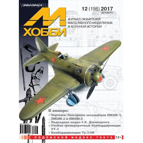 MHB-201712 M-Hobby 2017/12 Tupolev Tu-22M Jet Bomber. Yakovlev UT-3 Twin-Engine Training Aircraft. SCALE PLANS: Drzewiecki Submarines 'Type 3' and 'Type 4' in 1/35 scale. SCALE PLANS: Fire engines PMZM-1, PMZM-2 and PMZM-3 in 1/35 scale