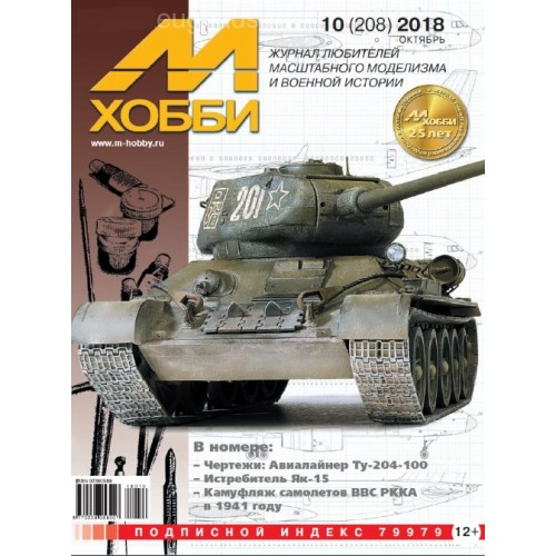 MHB-201810 M-Hobby 2018/10 Camouflage of Red Army Air Force Aircraft in 1941. Yakovlev Yak-15 Jet Fighter of 1940s. SCALE PLANS: Tupolev Tu-204-100 Jet Airliner in 1/144 (on insert)