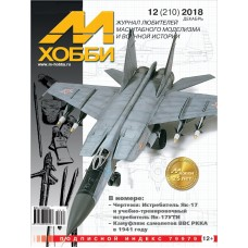 MHB-201812 M-Hobby 2018/12 Camouflage of Red Army Air Force Aircraft in 1941. SCALE PLANS: Yakovlev Yak-17 and Yak-17UTI Jet Fighters in 1/48 Scale