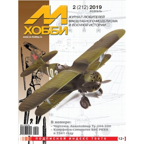 MHB-201902 M-Hobby 2019/02 Camouflage of Red Army Air Force Aircraft in 1941 (VVS ZakVO before August 1941). SCALE PLANS: Tupolev Tu-204-300 Airliner in 1/144 Scale