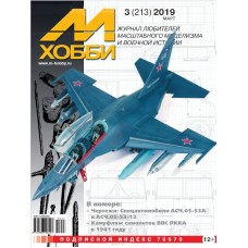 MHB-201903 M-Hobby 2019/03 Camouflage of Red Army Air Force Aircraft in 1941 (VVS ZakVO after August 1941). Tupolev Tu-22MP Electronic-Warfare Aircraft and Tu-22MR, Tu-22M3R Reconnaissance Aircraft. Special Vehicles ASCh.05-53A and ASCh.05-53-12 in 1/35 S