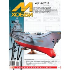 MHB-201904 M-Hobby 2019/04 Camouflage of Red Army Air Force Aircraft in 1941 (VVS LVO, KBF and SF). SCALE PLANS: Special Vehicles ASCh. 05-53-12 in 1/35 Scale