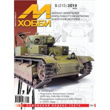 MHB-201905 M-Hobby 2019/05 Camouflage of Red Army Air Force Aircraft in 1941. SCALE PLANS: Wheeled Tanks BTR-60-100-PB-1/2/PA (Cuban Variants of the BTR-60 Wheeled Personnel Carrierwith Tank Turrets) in 1/35 Scale