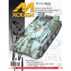 MHB-201906 M-Hobby 2019/06 Camouflage of Red Army Air Force Aircraft in 1941 (Winter Camouflage Painting). SCALE PLANS: Soviet Self-Propelled Gun SU-85 in 1/35 Scale