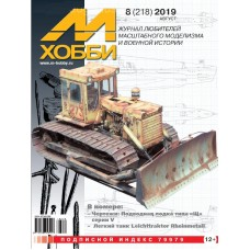 MHB-201908 M-Hobby 2019/08 German Light Tank Leichttraktor Rheinmetall 1930 and Vehicles on its Base. SCALE PLANS: Soviet WW2 Shchuka-Class Submarine (Shch-Class) in 1/250 Scale