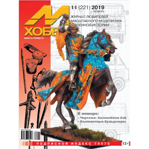 MHB-201911 M-Hobby 2019/11 Kamov A-7bis Soviet Autogyro of 1930s. Russian Remote Controlled Tractors Bulldozers. SCALE PLANS: FSC Żuk Polish Minibuses and Vans in 1/35 Scale
