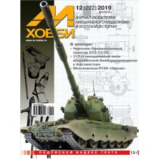 MHB-201912 M-Hobby 2019/12 Soviet 217th Aviation Regiment of Fighter-Bombers in Afghanistan. Yugoslav 262-mm MLRS M-87 Orkan. SCALE PLANS: KhTZ-15/30 Industrial Tractor in 1/35 scale