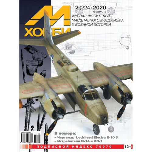 MHB-202002 M-Hobby 2020/2 Tupolev I-14 and Grigorovich IP-1 Soviet Gun Fighterts of 1930s Story. SCALE PLANS: Lockheed Electra E-10S in 1/72 Scale