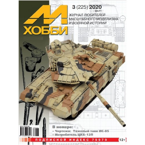 MHB-202003 M-Hobby 2020/3 Polikarpov TsKB-12P Gun Fighter Prototype (1930s). SCALE PLANS: IS-85 (IS-1) Soviet WW2 Heavy Tank in 1/35 Scale
