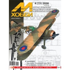 MHB-202004 M-Hobby 2020/4 Polikarpov I-163 and I-16 type 12 Soviet Fighters of 1930s. SCALE PLANS: IS-2 Soviet WW2 Heavy Tank in 1/35 Scale