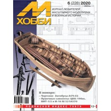MHB-202006 M-Hobby 2020/6 Polikarpov Gun Aircraft of 1930s: TsKB-17, VIT-1 and VIT-2, I-16 No 521A570. SCALE PLANS: ASCh-03 Chernigov Bus in 1/35