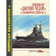 MKL-199604 Naval Collection 04/1996: Giulio Cesare (Novorossiysk) WW2 Battleship