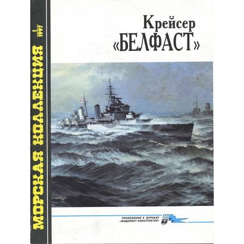 MKL-199701 Naval Collection 01/1997: HMS Belfast WW2 Royal Navy Light cruiser