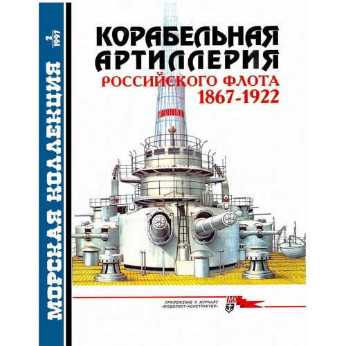 MKL-199702 Naval Collection 02/1997: Russian Warship-Mounted Artillery 1867-1922