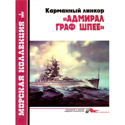 MKL-199705 Naval Collection 05/1997: Admiral Graf Spee German WW2 Heavy Cruiser