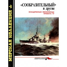 MKL-199706 Naval Collection 06/1997: Soobrazitelny and Pr.7U sister ships