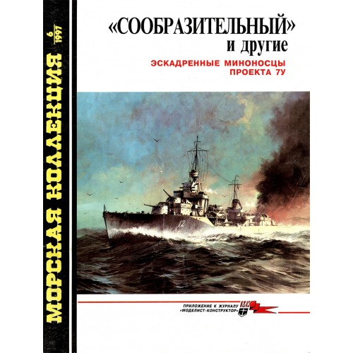 MKL-199706 Naval Collection 06/1997: Soobrazitelny and Pr.7U sister ships