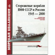 MKL-200006 Naval Collection 06/2000: Soviet and Russian Frigates. 1945 - 2000