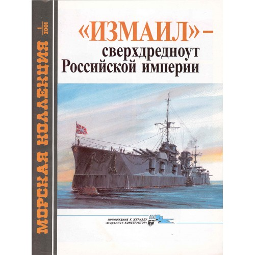 MKL-200101 Naval Collection 01/2001: Izmail Super-Dreadnought of Russian Empire