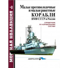 MKL-200102 Naval Collection 02/2001: Russian Antisubmarine and Missile Corvettes