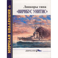 MKL-200103 Naval Collection 03/2001: Viribus Unitis Class Battleships
