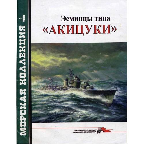 MKL-200105 Naval Collection 05/2001: Akizuki-class destroyers