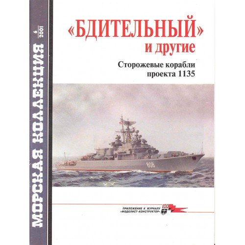 MKL-200106 Naval Collection 06/2001: Bditelny-Class Soviet Frigates 1135 Project